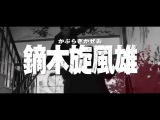 Crows Zero 3 Explode 2014 (Official Trailer HD) Япония 2014.04.12